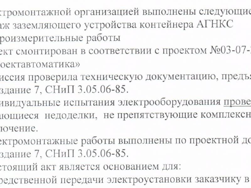 проект Агнкс электромонтажка